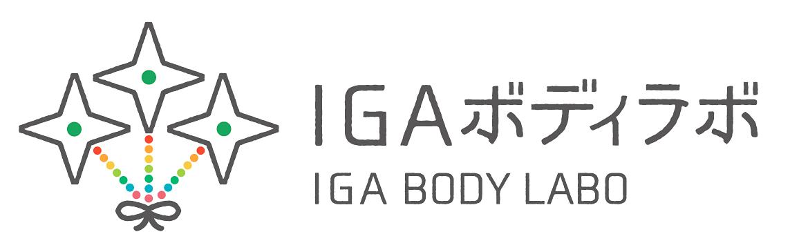 IGA ボディラボ